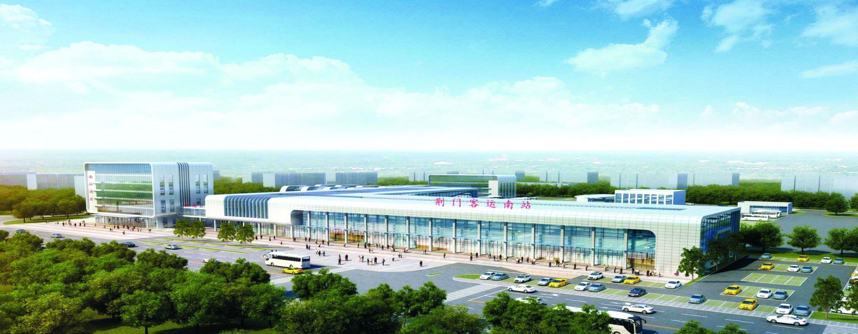 荆门汽车客运南站建设项目